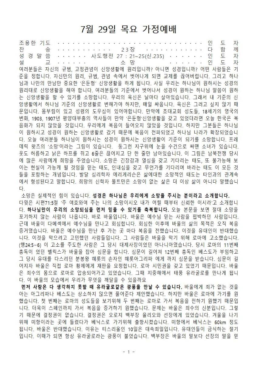 7월+29일+목요가정예배001.jpg
